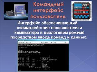 Интерфейс обеспечивающий взаимодействие пользователя и компьютера в диалогово