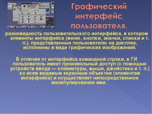 разновидность пользовательского интерфейса, в котором элементы интерфейса (ме