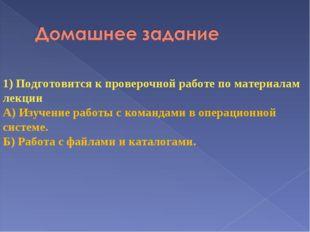 1) Подготовится к проверочной работе по материалам лекции А) Изучение работы