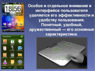 Особое и отдельное внимание в интерфейсе пользователя уделяется его эффективн