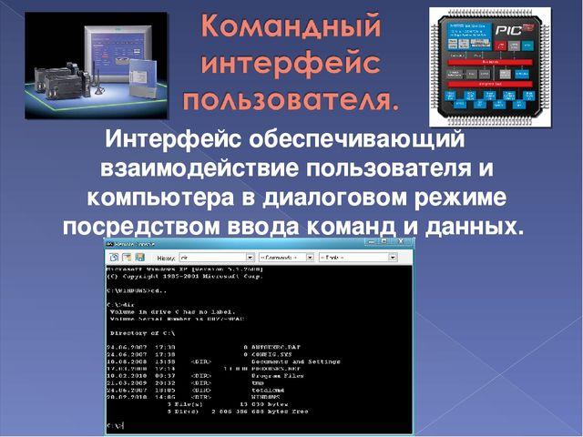 Интерфейс обеспечивающий взаимодействие пользователя и компьютера в диалогово...