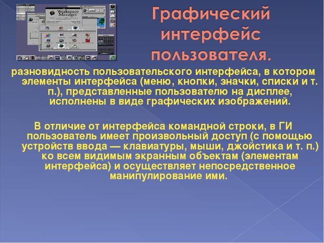 разновидность пользовательского интерфейса, в котором элементы интерфейса (ме...