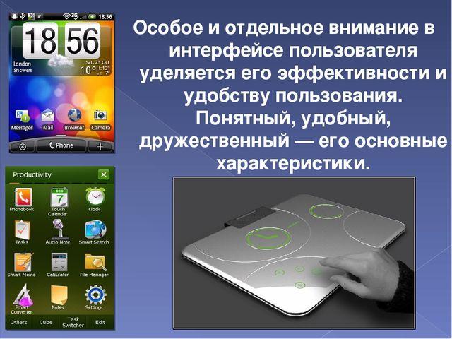 Особое и отдельное внимание в интерфейсе пользователя уделяется его эффективн...