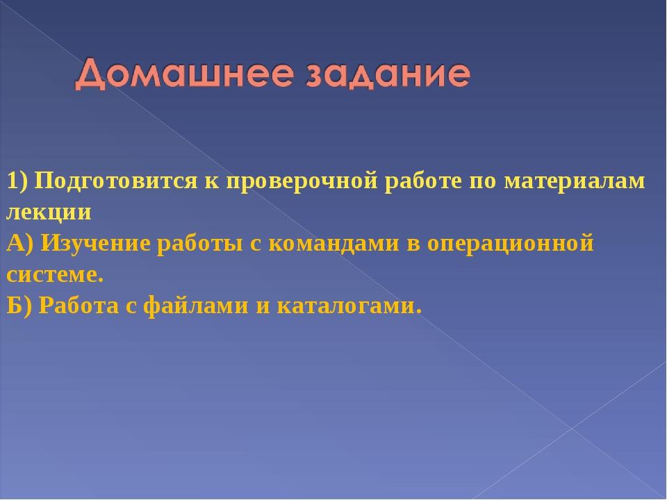 1) Подготовится к проверочной работе по материалам лекции А) Изучение работы...