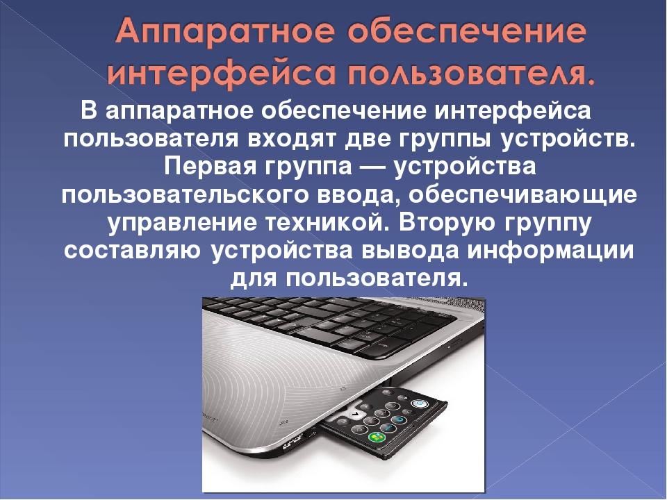 В аппаратное обеспечение интерфейса пользователя входят две группы устройств....