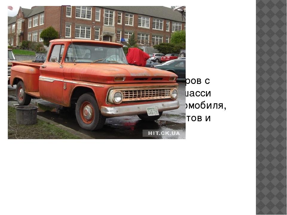 Пикап Небольшой автомобиль для перевозки грузов и пассажиров с кузовом, устан...