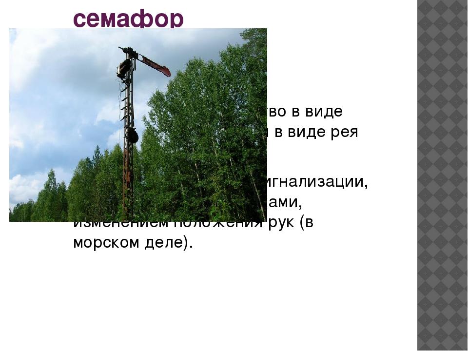 семафор 1) Сигнальное устройство в виде подвижных крыльев или в виде рея на с...