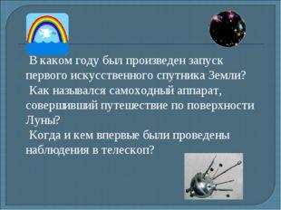 В каком году был произведен запуск первого искусственного спутника Земли? Ка