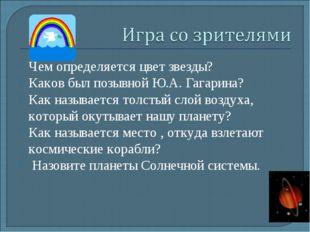 Чем определяется цвет звезды? Каков был позывной Ю.А. Гагарина? Как называетс