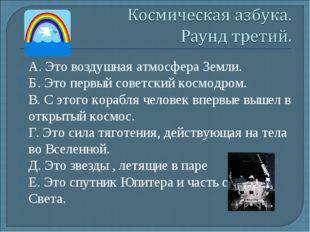 А. Это воздушная атмосфера Земли. Б. Это первый советский космодром. В. С это