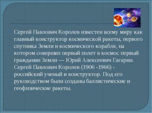 Сергей Павлович Королев известен всему миру как главный конструктор космическ