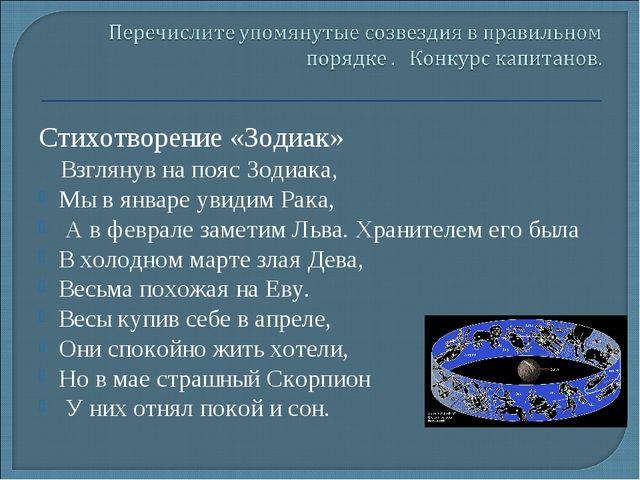 Стихотворение «Зодиак» Взглянув на пояс Зодиака, Мы в январе увидим Рака, А в...