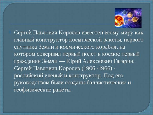 Сергей Павлович Королев известен всему миру как главный конструктор космическ...