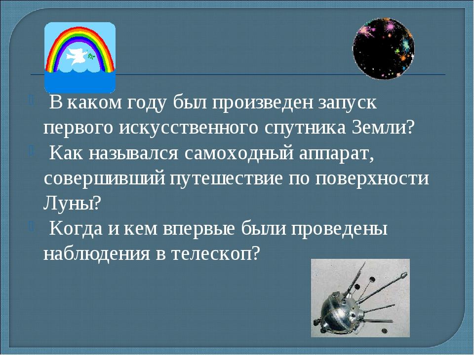 В каком году был произведен запуск первого искусственного спутника Земли? Ка...