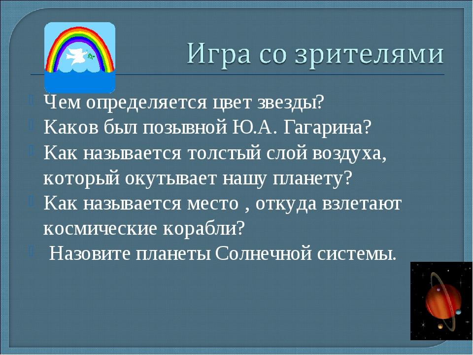 Чем определяется цвет звезды? Каков был позывной Ю.А. Гагарина? Как называетс...