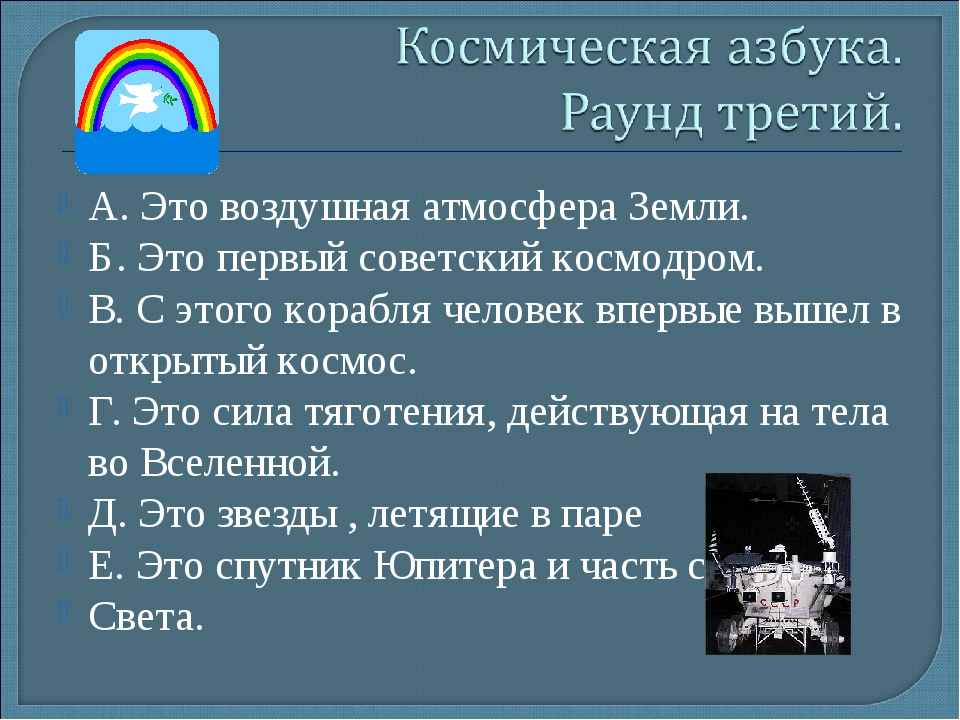 А. Это воздушная атмосфера Земли. Б. Это первый советский космодром. В. С это...