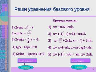 Реши уравнения базового уровня Проверь ответы: