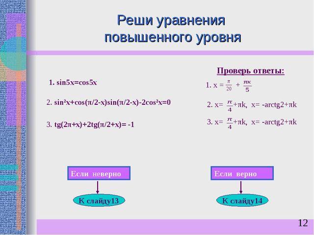 Реши уравнения повышенного уровня Проверь ответы: