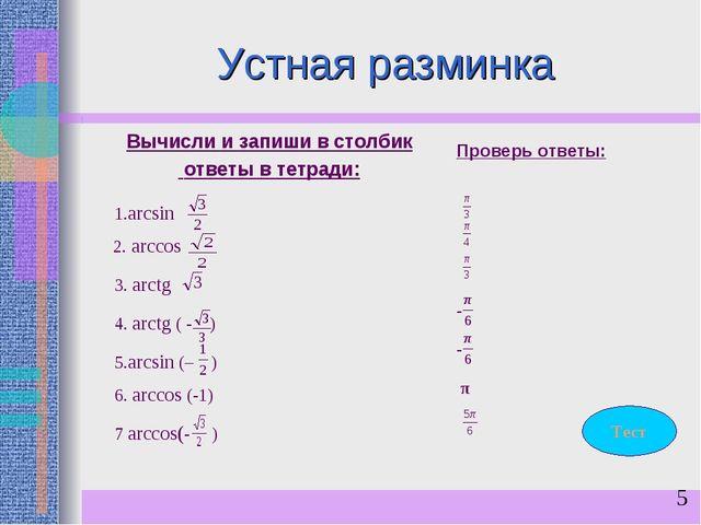 Устная разминка Вычисли и запиши в столбик ответы в тетради: 1.arcsin 2. arcc...