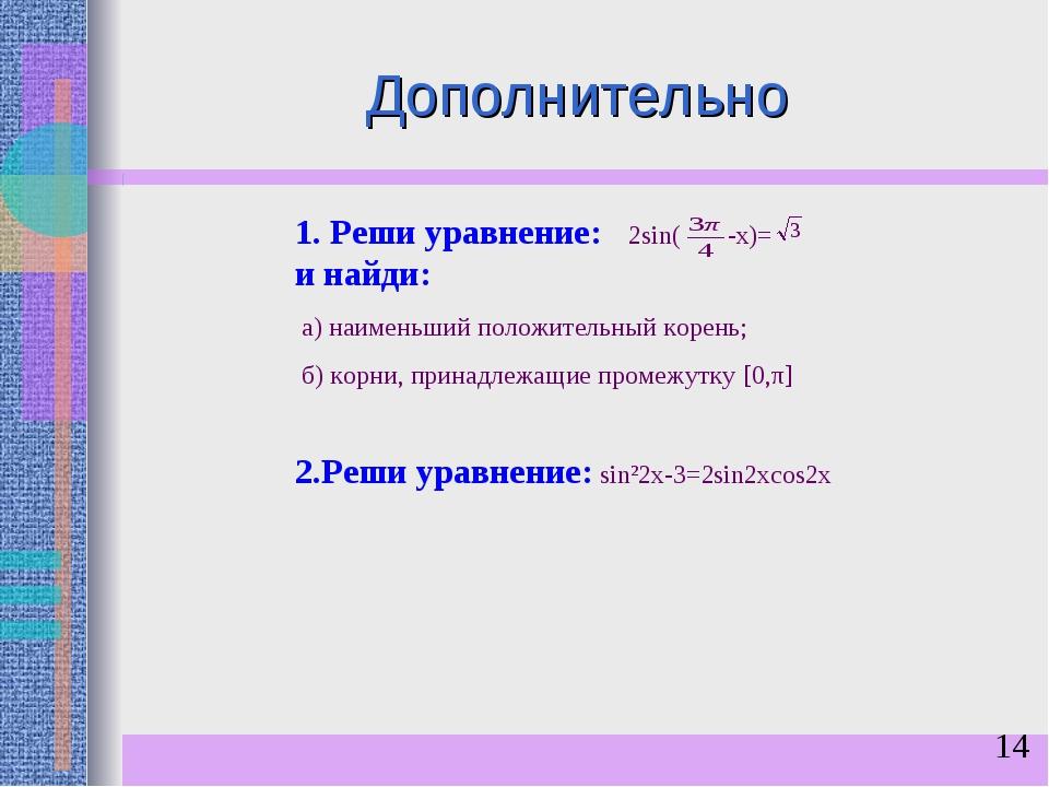 Дополнительно 2.Реши уравнение: sin²2x-3=2sin2хcos2x