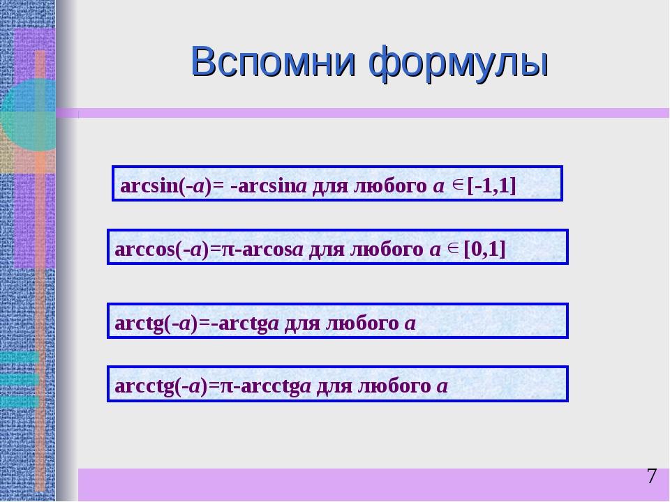 Вспомни формулы arctg(-a)=-arctga для любого а arcсtg(-a)=π-arcсtga для любог...