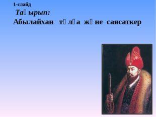 1-слайд Тақырып: Абылайхан тұлға және саясаткер