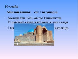 10-слайд Абылай ханның соңғы сапары. Абылай хан 1781 жылы Ташкенттен Түркіста