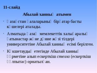 11-слайд Абылай ханның атымен Қазақстан қалаларының бірқатар басты көшелері а