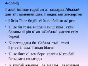 4-слайд Қазақ ішінде тараған аңыздарда Абылай хан тұқымынан шыққандығын жасыр