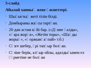 5-слайд Абылай ханның жеке қасиеттері. Шығыстың жеті тілін білді. Домбыраны ж