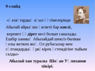 9-слайд «Қазақтардың аңыз-әңгімелерінде Абылай айрықша қасиеті бар киелі, кер