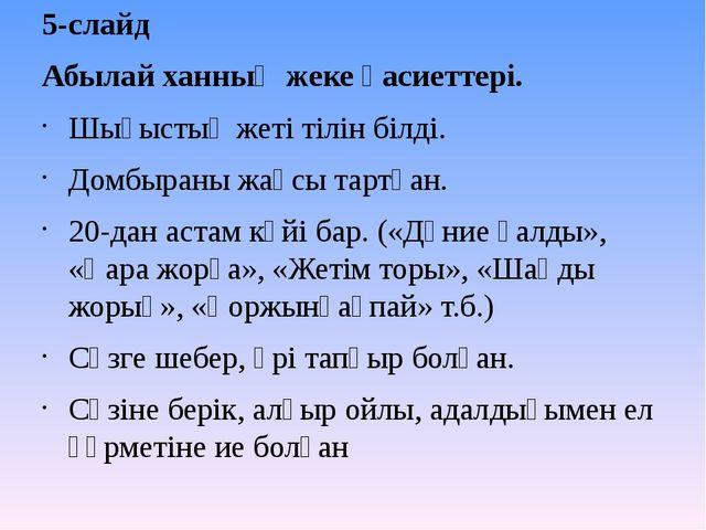 5-слайд Абылай ханның жеке қасиеттері. Шығыстың жеті тілін білді. Домбыраны ж...