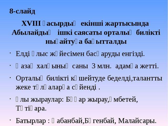 8-слайд ХVІІІ ғасырдың екінші жартысында Абылайдың ішкі саясаты орталық билік...