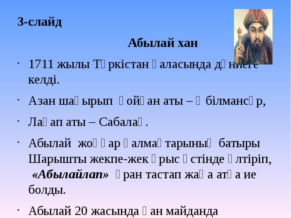3-слайд Абылай хан 1711 жылы Түркістан қаласында дүниеге келді. Азан шақырып...