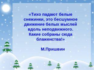 «Тихо падают белые снежинки, это бесшумное движение белых мыслей вдоль неподв