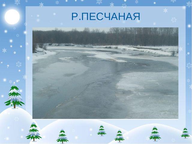 Р.ПЕСЧАНАЯ