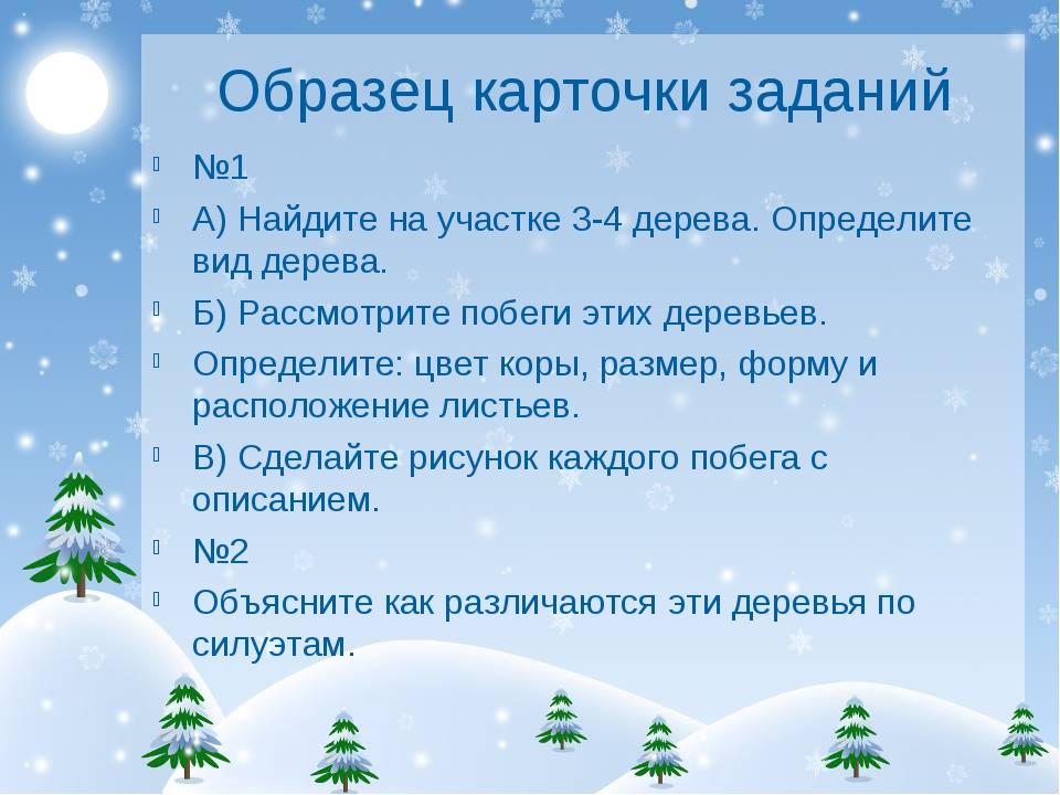 Образец карточки заданий №1 А) Найдите на участке 3-4 дерева. Определите вид...