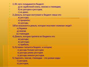 1) Из чего складывается бюджет: д) из заработной платы, пенсии и стипендии; б