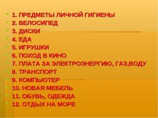 1. ПРЕДМЕТЫ ЛИЧНОЙ ГИГИЕНЫ 2. ВЕЛОСИПЕД 3. ДИСКИ 4. ЕДА 5. ИГРУШКИ 6. ПОХОД В