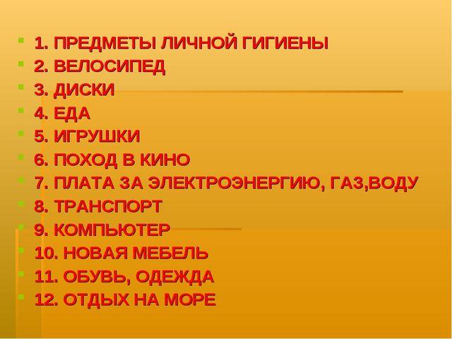 1. ПРЕДМЕТЫ ЛИЧНОЙ ГИГИЕНЫ 2. ВЕЛОСИПЕД 3. ДИСКИ 4. ЕДА 5. ИГРУШКИ 6. ПОХОД В...