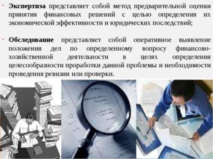 Экспертиза представляет собой метод предварительной оценки принятия финансовы
