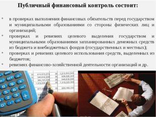 Публичный финансовый контроль состоит: в проверках выполнения финансовых обяз