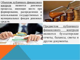Объектом публичного финансового контроля являются денежные процессы, имеющие