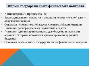 Формы государственного финансового контроля Администрацией Президента РФ; Зак