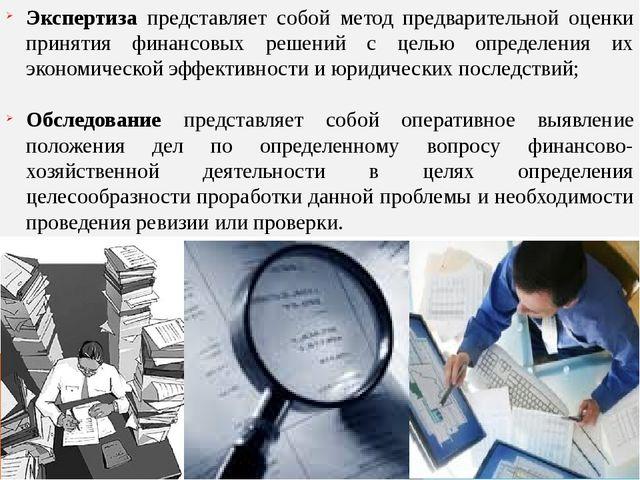 Экспертиза представляет собой метод предварительной оценки принятия финансовы...