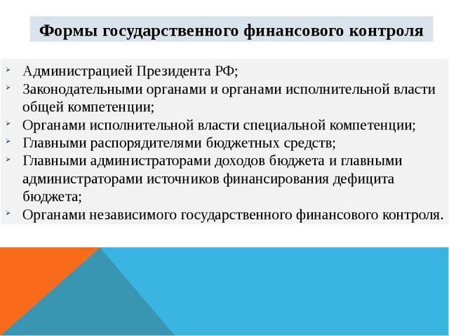 Формы государственного финансового контроля Администрацией Президента РФ; Зак...