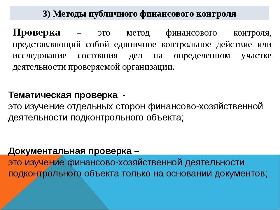 3) Методы публичного финансового контроля Проверка – это метод финансового ко...