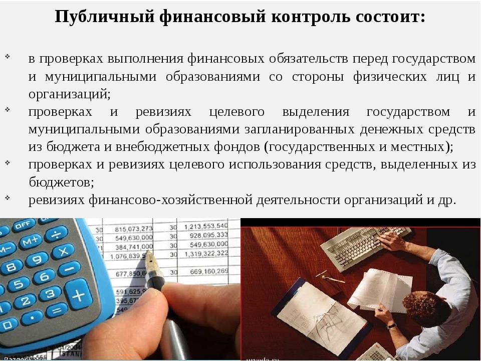 Публичный финансовый контроль состоит: в проверках выполнения финансовых обяз...