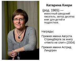 Катарина Киери (род. 1965) — известный шведский писатель, автор десятка книг