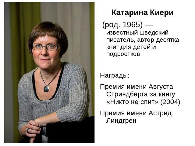Катарина Киери (род. 1965) — известный шведский писатель, автор десятка книг...